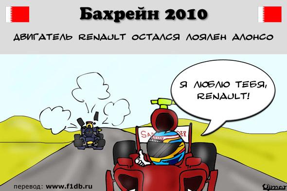 комикс Omer Фернандо Алонсо и Себастьян Феттель на Гран-при Бахрейна 2010