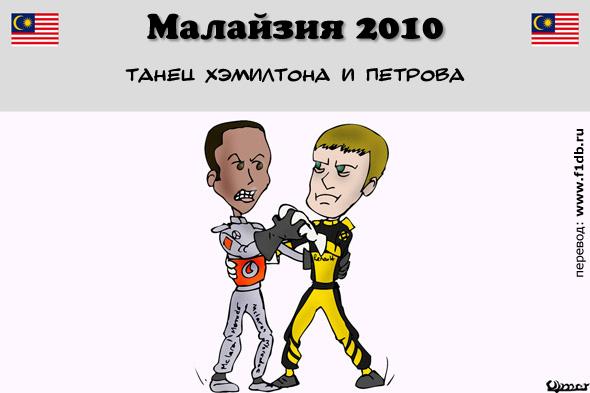комикс Omer танец Льюиса Хэмилтона и Виталия Петрова на Гран-при Малайзии 2010