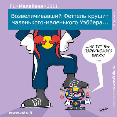 Себастьян Феттель и Марк Уэббер в комиксе Riko после Гран-при Малайзии 2011