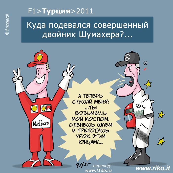 Михаэль Шумахер и его двойник комикс Riko после Гран-при Турции 2011