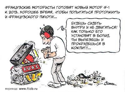 комиксы Fiszman про новые двигатели в Ф-1
