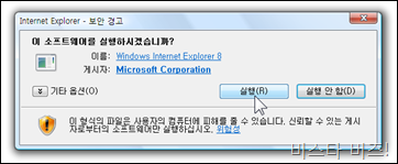ie8rc1_3
