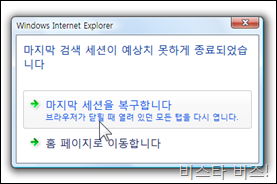 ie8rc1_12