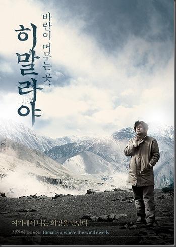Himalaya where the Wind Dwells