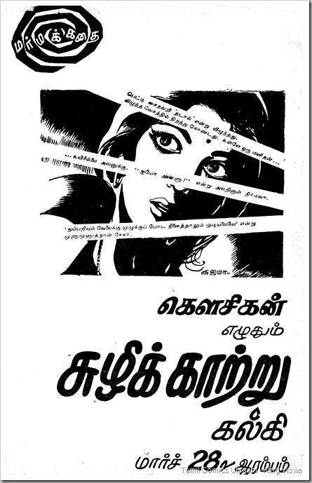 Kalki 1966 Teaser Ad For Vandumama Story
