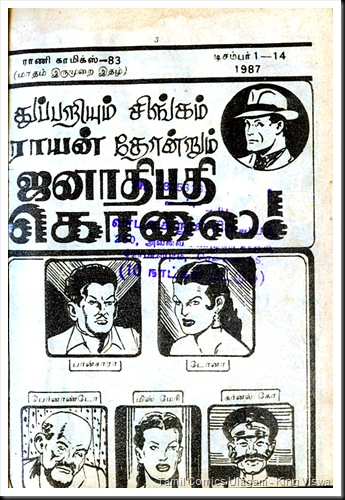 Rani Comics Issue 83 Dec 1 1987 Janathipathi Kolai Buck Ryan 3rd Appearance 1st Page
