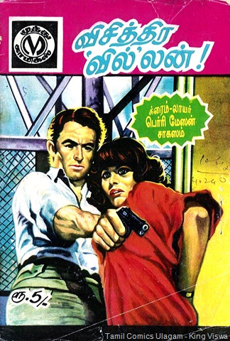 Muthu Comics Issue No 249 Perry Meson Visithira Villan Semic James Bond Cover Reference