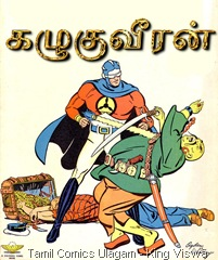 Kazhugu Image 1