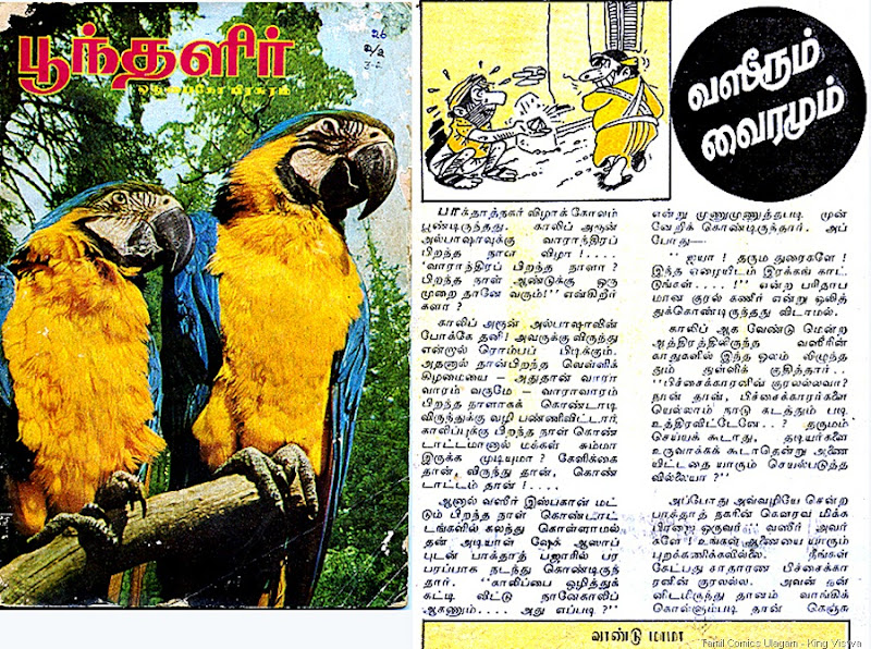 Poonthalir Cover Dated Dec 1st 1985 Cover and Page 1 of Vaseerum Vairamum Lion Comics Issue No 168 Vairam Venumaa Vairam