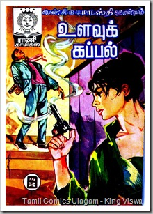 Rani Comics Issue No 153 Ulavu Kappal MB