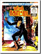Rani Comics Issue No 137 Marma Kottai MB