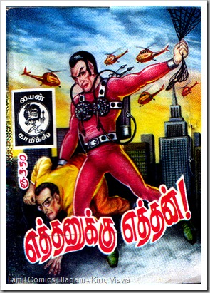 Lion Comics Issue No 108 Dated Jan 1995 Spider Reprint of Yethanukku Yethan The Man Who Stole New York