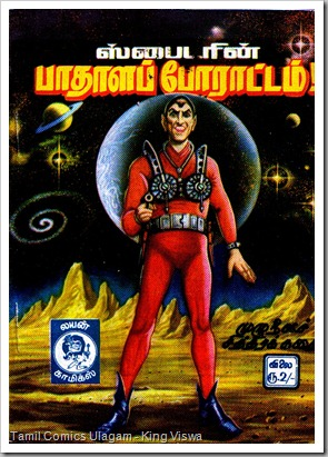 Lion Comics Issue No 7 Dated Dec 1984 Spider Badhala Porattam - The Immortals