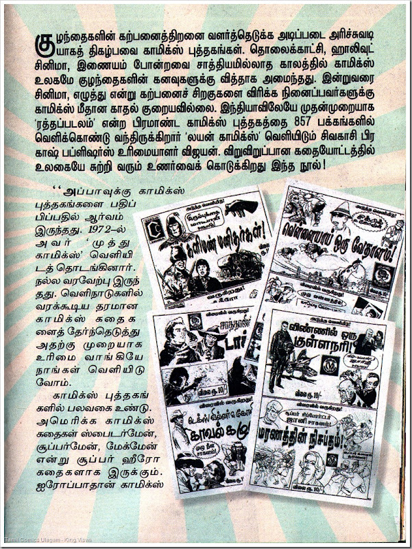 Week 52 Kungumam Issue Dated 01012011 Jumbo Special Page 87