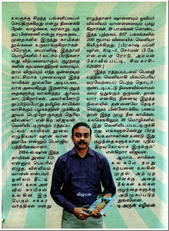 Week 52 Kungumam Issue Dated 01012011 Jumbo Special Page 88