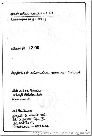 Thuppariyum Puligal Credits Page