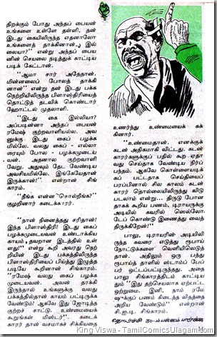 Poonthalir Issue No 104 Vol 5 Issue 8 Issue Dated 16th Jan 1989 CID Singaram Case 01 Page 006