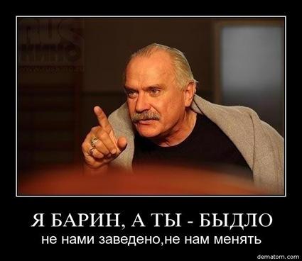 ia_barin_a_ty_bydlo_ne_nami_zavedeno_ne_nam_meniati