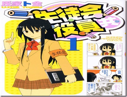 20100608-Seitokai%20Yakuindomo%20full