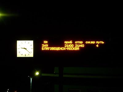 プラットホームの電光掲示板