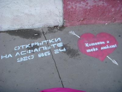 歩道にペイントされた広告