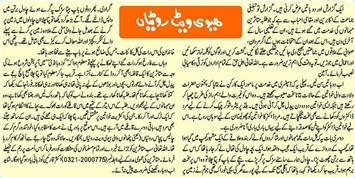 Tablighi Jamat, Lady Doctors and Donors
