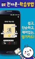 Screenshot of 천자문-암기카드