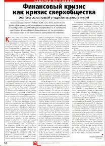 """Журнал """"Российская Федерация сегодня"""", 2008, №23, стр.64."""