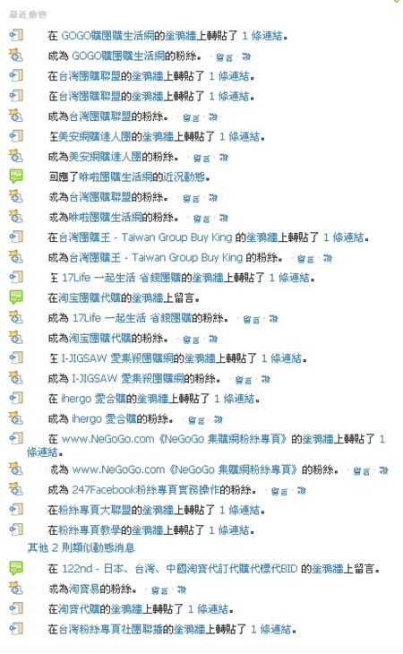 Facebook  李珮瑜 發文list1