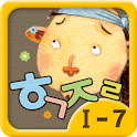 Hangul JaRam - Level 1 Book 7 icon