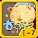 Hangul JaRam - Level 1 Book 7 icon