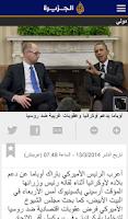 Screenshot of الجزيرة