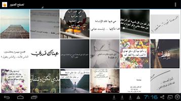 Screenshot of أجمل صور الخواطر