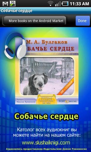 Собачье сердце аудиокнига