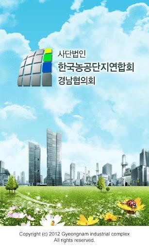 한국농공단지 경남협의회