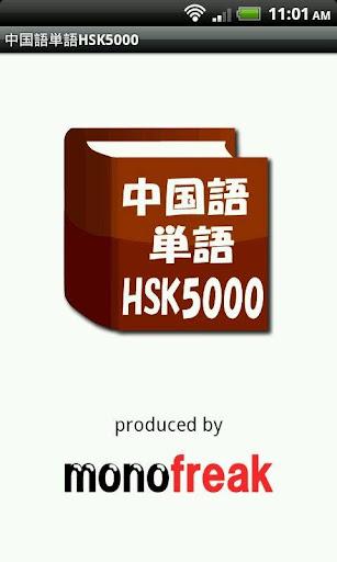 中国語単語HSK5000