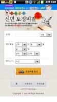 Screenshot of 토정비결 - 2015 신년 무료 알짜운세