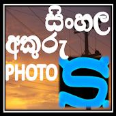 Free Sinhala Text Photo Editor APK for Windows 8