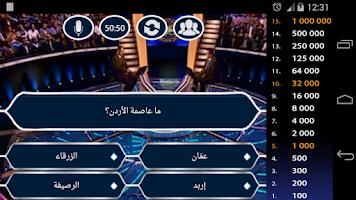Screenshot of من سيربح المليون