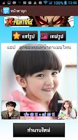 Screenshot of ลูกของคุณหน้าตาแบบไหน