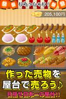 Screenshot of 僕の屋台♪つくって売ってお店をでっかく!☆