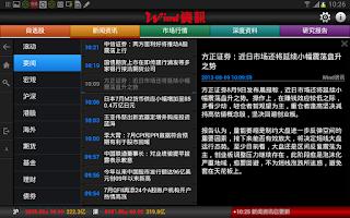 Screenshot of Wind资讯股票专家HD(证券炒股软件)