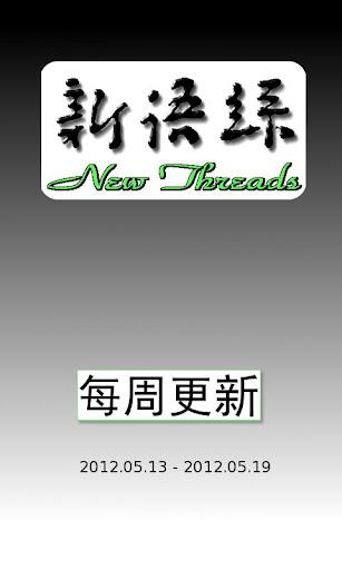 新语丝 2012.05.13-19