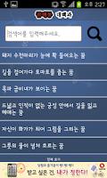 Screenshot of 꿈해몽 대백과