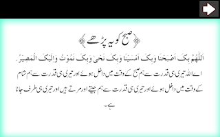 Screenshot of Asaan Namaz (URDU)