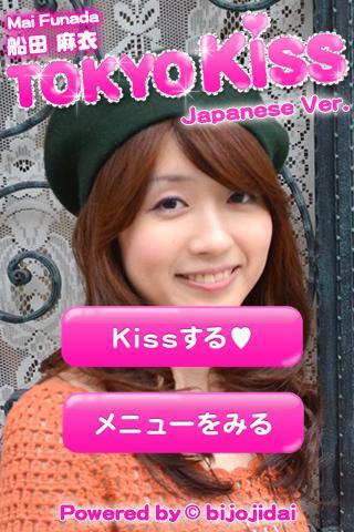 【免費娛樂App】TokyoKiss-船田麻衣-APP點子