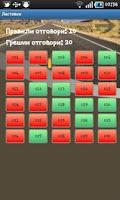 Screenshot of Листовки