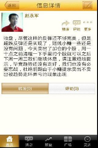 【免費財經App】财迷-APP點子