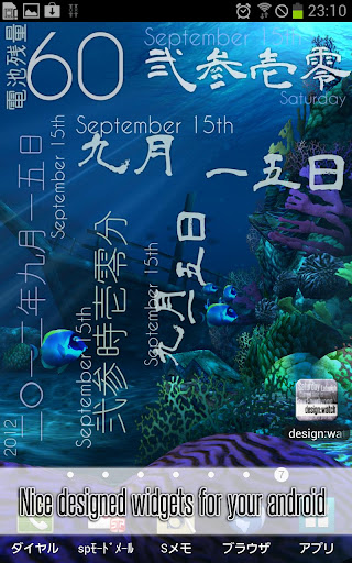 design:watch 漢字対応 widget clock
