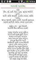Screenshot of Gujarati Aarti Collection